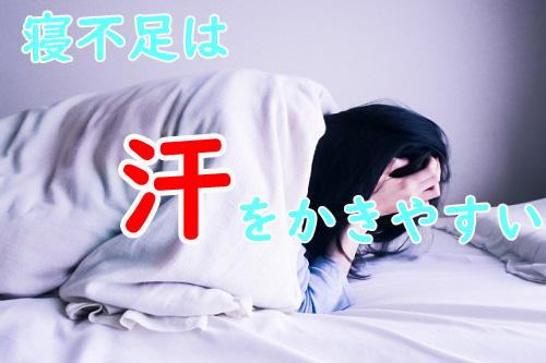 寝不足と脇汗