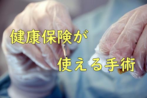 健康保険が使える手術