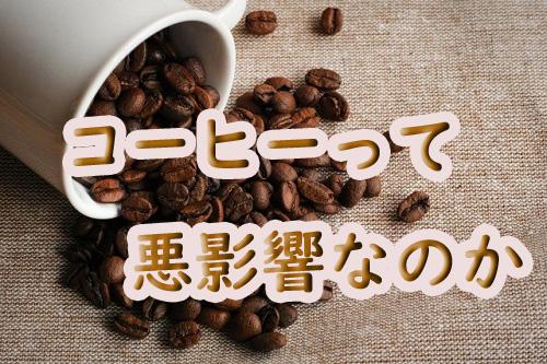 コーヒーって悪影響なのか