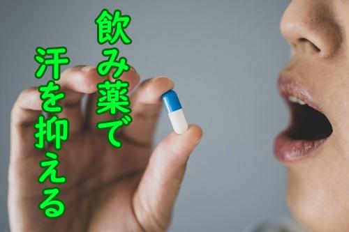 飲み薬で汗を抑える