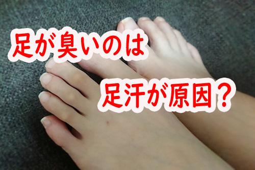 足が臭いのは足汗が原因