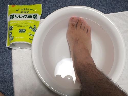 足湯をしよう