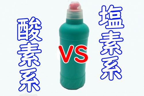 塩素系VS酸素系