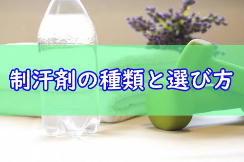 制汗剤の種類と選び方