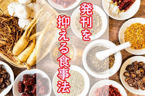 発汗を抑える食事法