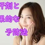 制汗剤と効果的な予防法