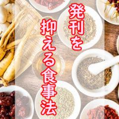 【汗っかき必見】発汗を抑えるための食事法とは?食べ物だけで変わるらしい