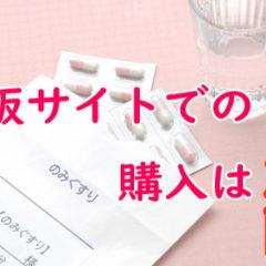 多汗症の飲み薬は市販されていないので医師の処方が安全