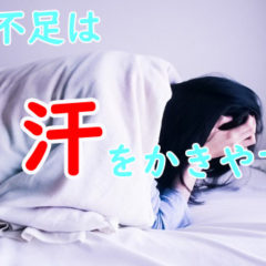 寝不足になると汗をかきやすいって本当?その意外な関係性とは