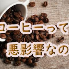 コーヒーって本当に悪影響なのかな?飲んだら脇汗が増えるって聞いたけど・・・